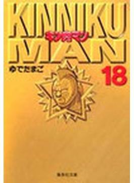 キン肉マン(集英社文庫) 18巻セット(集英社文庫)