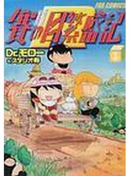 賽の目繁盛記R(Fox comics) 4巻セット