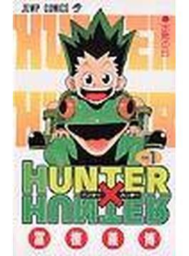 ハンター×ハンター No.1 (ジャンプ・コミックス)(ジャンプコミックス)