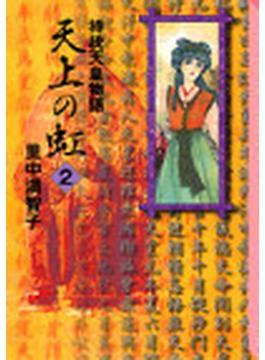 天上の虹 持統天皇物語 2(講談社漫画文庫)