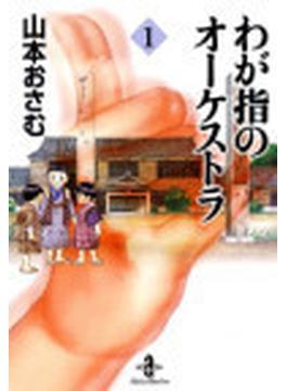 わが指のオーケストラ 1(秋田文庫)