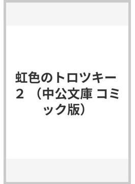 虹色のトロツキー 2(中公文庫)