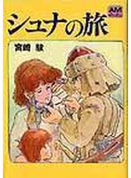 シュナの旅(アニメージュ文庫)