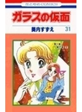 ガラスの仮面 第31巻 4 (花とゆめCOMICS)(花とゆめコミックス)