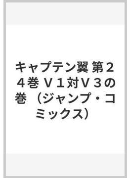 キャプテン翼 第24巻 (ジャンプ・コミックス)(ジャンプコミックス)