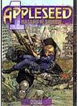 アップルシード 1 プロメテウスの挑戦