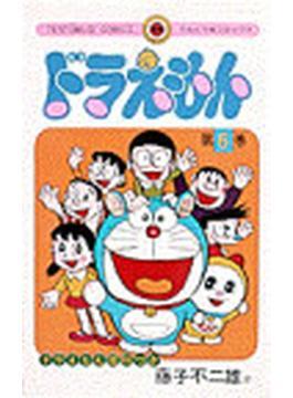 ドラえもん 6 (てんとう虫コミックス)(てんとう虫コミックス)