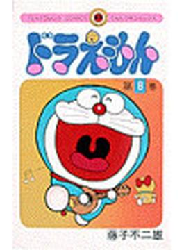 ドラえもん 8 (てんとう虫コミックス)(てんとう虫コミックス)