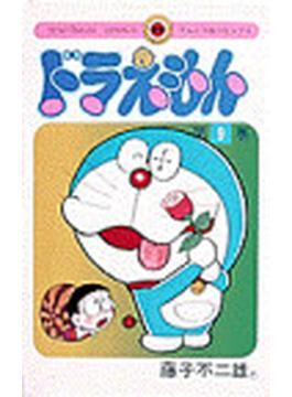 ドラえもん 9 (てんとう虫コミックス)(てんとう虫コミックス)