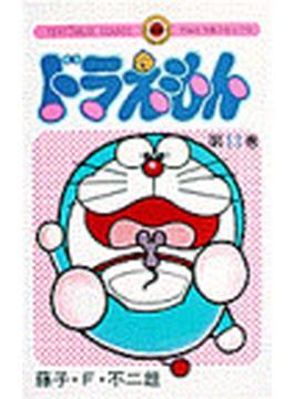 ドラえもん 11 (てんとう虫コミックス)(てんとう虫コミックス)