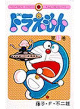 ドラえもん 13 (てんとう虫コミックス)(てんとう虫コミックス)