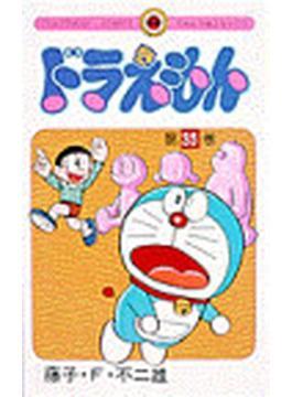 ドラえもん 35 (てんとう虫コミックス)(てんとう虫コミックス)
