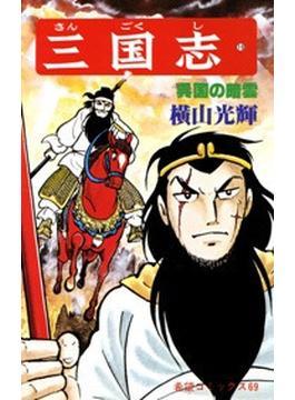 三国志 19 呉国の暗雲(希望コミックス)