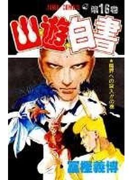 幽☆遊☆白書 16 魔界への突入!!の巻(ジャンプコミックス)
