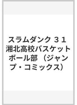 スラムダンク 31 湘北高校バスケットボール部(ジャンプコミックス)
