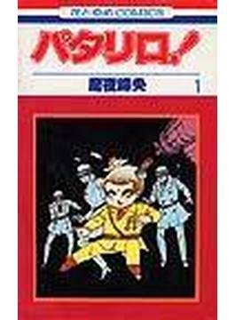 パタリロ! 第1巻 (花とゆめCOMICS)