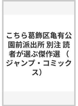 こちら葛飾区亀有公園前派出所 別注 (ジャンプ・コミックス)(ジャンプコミックス)