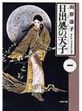 日出処の天子 第1巻(白泉社文庫)