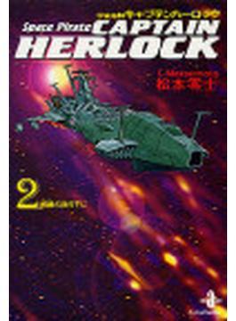 宇宙海賊キャプテンハーロック 2 髑髏の旗の下に(秋田文庫)