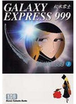 銀河鉄道999 3(少年画報社文庫)
