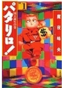 パタリロ! 選集 1 国王誕生の巻(白泉社文庫)