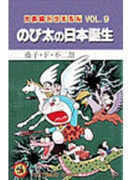 大長編ドラえもん Vol.9 (てんとう虫コミックス)(てんとう虫コミックス)