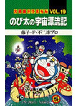 大長編ドラえもん Vol.19 (てんとう虫コミックス)(てんとう虫コミックス)