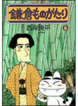 鎌倉ものがたり 6 (アクションコミックス)(アクションコミックス)