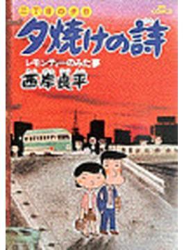 夕焼けの詩 2 三丁目の夕日 (ビッグコミックス)(ビッグコミックス)