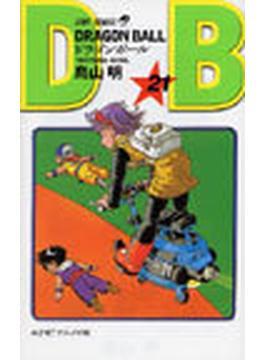 ドラゴンボール 巻21 (ジャンプ・コミックス)(ジャンプコミックス)
