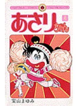 あさりちゃん 第4巻 (てんとう虫コミックス)(てんとう虫コミックス)