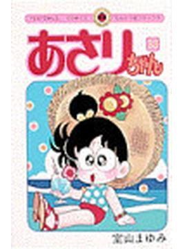 あさりちゃん 第33巻 (てんとう虫コミックス)(てんとう虫コミックス)