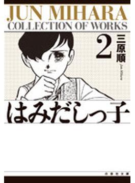 はみだしっ子 第2巻(白泉社文庫)