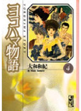 ヨコハマ物語 4(講談社漫画文庫)