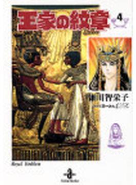 王家の紋章 4(秋田文庫)
