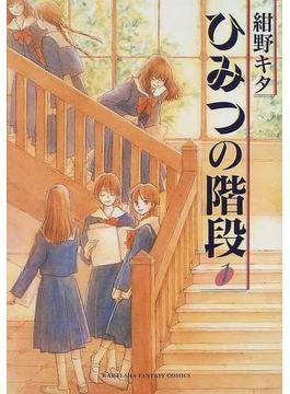 ひみつの階段 1