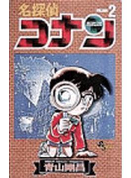 名探偵コナン Volume2 (少年サンデーコミックス)(少年サンデーコミックス)