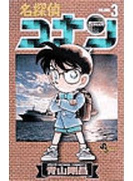 名探偵コナン Volume3 (少年サンデーコミックス)(少年サンデーコミックス)