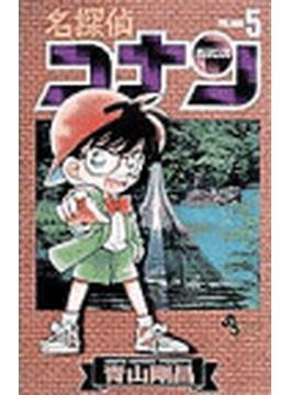 名探偵コナン Volume5 (少年サンデーコミックス)(少年サンデーコミックス)