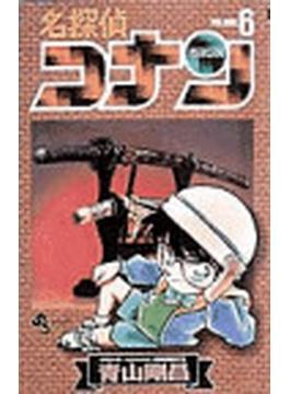 名探偵コナン Volume6 (少年サンデーコミックス)(少年サンデーコミックス)