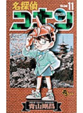 名探偵コナン Volume11 (少年サンデーコミックス)(少年サンデーコミックス)