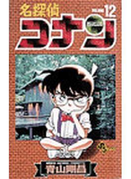 名探偵コナン Volume12 (少年サンデーコミックス)(少年サンデーコミックス)