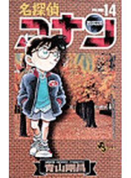 名探偵コナン Volume14 (少年サンデーコミックス)(少年サンデーコミックス)