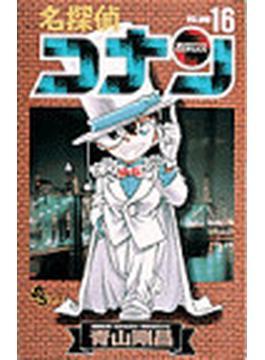 名探偵コナン Volume16 (少年サンデーコミックス)(少年サンデーコミックス)