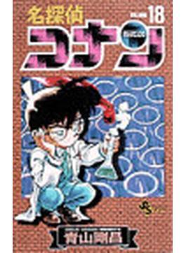 名探偵コナン Volume18 (少年サンデーコミックス)(少年サンデーコミックス)