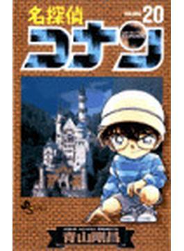 名探偵コナン Volume20 (少年サンデーコミックス)(少年サンデーコミックス)