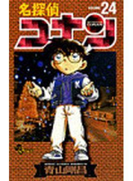 名探偵コナン Volume24 (少年サンデーコミックス)(少年サンデーコミックス)