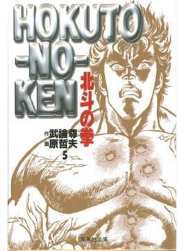 北斗の拳 5(集英社文庫コミック版)