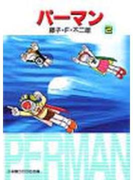 パーマン 2(小学館コロコロ文庫)