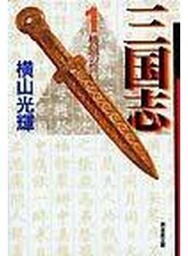 三国志 1 桃園の誓い(潮漫画文庫)